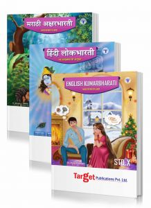 Std 10 Perfect Notes English Kumarbharati, Hindi Lokbharati and Marathi Aksharbharati Books. English Medium. SSC Maharashtra State Board