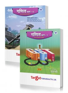 Std 10 Perfect Notes Maths 1 and 2 Books. Marathi Medium.SSC Maharashtra State Board.