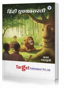 Std 11 Hindi Yuvakbharati Notes Book