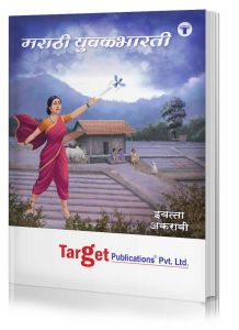 Std 11 Marathi Yuvakbharati Notes Book