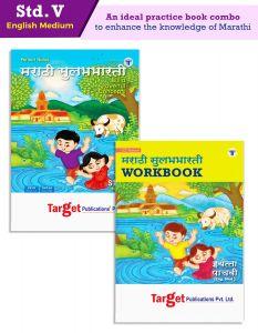 Std.V English Medium Marathi Book  Introduction