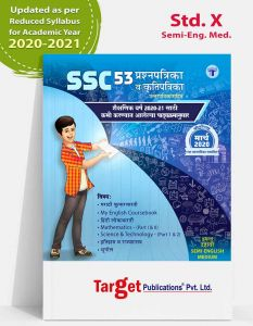 Std 10 Question Paper Set with Solutions.Semi English Medium