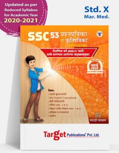 Std 10 Question Paper Set with Solutions.Marathi Medium