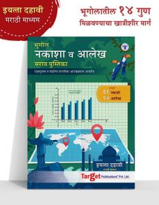 Std 10 Geography Maps and Graph Book