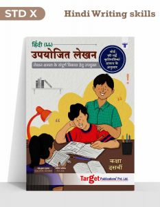 Std 10 SSC Hindi Writing Skills / Upyojit Lekhan Book | New 2021 Syllabus