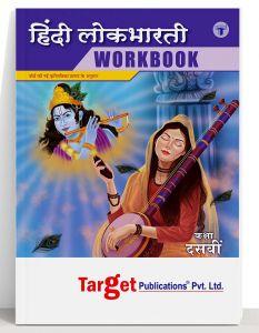 Std 10 Hindi Lokbharti Workbook   SSC All Mediums   New MH Board Paper Pattern
