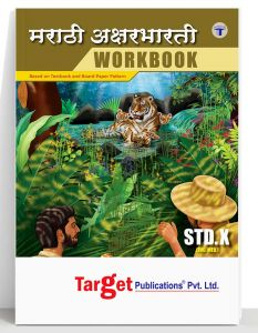 Std 10 Marathi Aksharbharti Workbook | SSC English Medium | New MH Board Paper Pattern