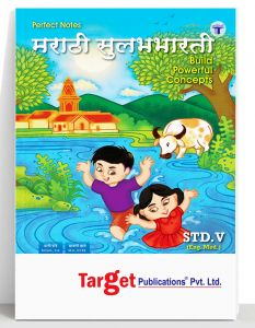 Std 5 Perfect Notes Marathi Sulabhbharati Book