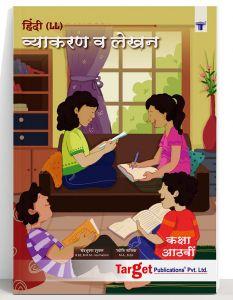 Std 8 Hindi Grammar and Writing Skills Book | 2021 New Syllabus | Vyakaran and Upyojit Lekhan Books with Practice Problems | Maharashtra State Board
