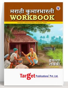 9th std marathi workbook