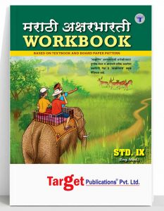 Std 9 Marathi Aksharbharati Workbook