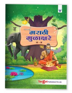 Nurture Marathi Language Akshar