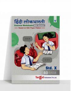 Std 10 Hindi Grammar Perforated Worksheet Book | All Mediums | SSC Maharashtra Board