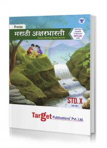 10 ssc marathi precise notes book