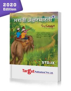 Std 9 Perfect Notes Marathi Aksharbharati Book | English Medium | Maharashtra State Board | Includes Grammar, Vocabulary and Writing Skills | Based on Std 9th New Syllabus