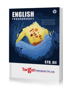 Std 12 English Book Yuvakbharati | HSC Maharashtra Board