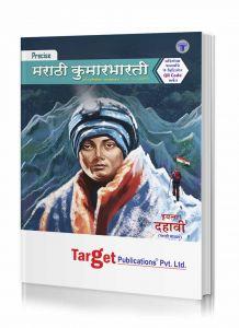 10 ssc marathi kumarbharati precise notes book