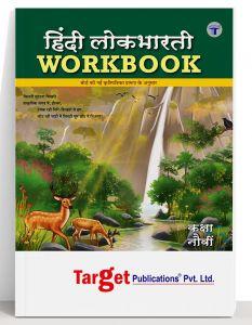 Std 9 Hindi Workbook