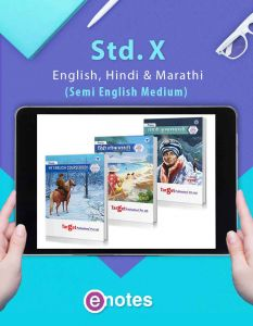 SSC Books English, Hindi and Marathi Ebooks | Semi Eng Med | Maharashtra Board