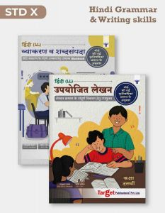 Std 10 SSC Hindi Grammar and Writing Skills Books | New 2021 Syllabus