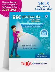 Std 10 Hindi Lokvani and Sanskrit Anand SSC Question Paper Set 2021 with Solutions | Maharashtra Board