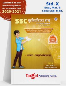 Std 10 Sanskrit Aamod Question Paper Set 2021 with Solutions | All Mediums Maharashtra Board
