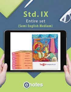 Std 9 Entire Set EBooks | Semi English Medium | Maharashtra Board