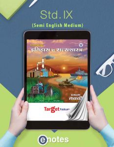 Std 9 History and Political Science EBook | Semi Eng Med | Maharashtra Board