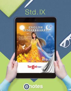Std 9 English Kumarbharati Ebook | Eng Med | Maharashtra Board
