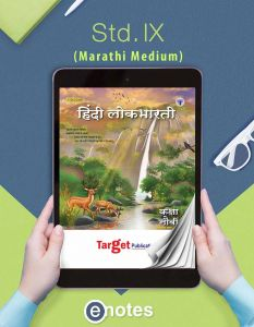 Std 9 Hindi Lokbharati Ebook | Marathi Med | Maharashtra Board