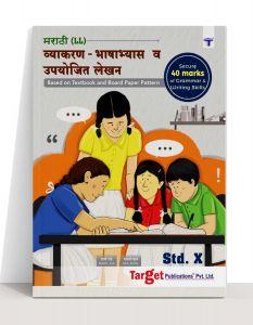 Std 10 Marathi Grammar and Writing Skills Book   SSC Maharashtra State Board