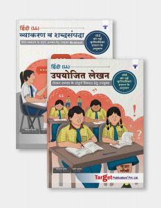 Std 9 Hindi Lokbharati Grammar and Writing Skills Books   Hindi Vyakaran, Upyojit Lekhan Workbooks with Practice Problems   Std 9th MH Board   2 Books