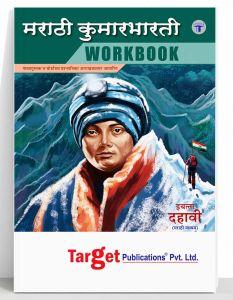 Std 10 Marathi Kumarbharti Workbook | Maharashtra State Board | Marathi Medium