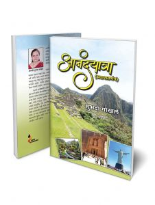 AnandYatra (Pravas Varnan) by Shubda Gokhale | Travel Book | World Tour Stories | Places to Visit In Canada, Brazil, Jordan and Peru | Improve Knowledge About the World |  Reading book in Marathi