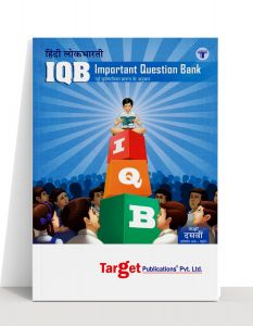 Std 10 Hindi Lokbharati Important Question Bank (IQB) Book