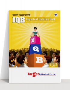 Std 10 Marathi Aksharbharati Important Question Bank (IQB) Book English Medium