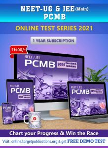NEET UG / JEE Mains PCMB (Physics Chemistry Maths Biology) Online Mock Test Series 2021 Exam preparation (1 year subscription) | Best Preparation for NEET, AIPMT, AIIMS & JEE