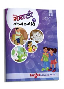 Blossom Marathi Badbad Geete Book for Kids
