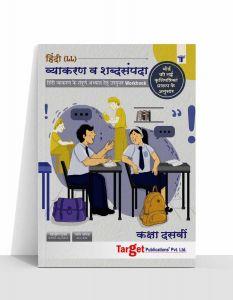 Std 10 SSC Hindi Vyakaran / Grammar Practice Workbook   New 2021 Syllabus