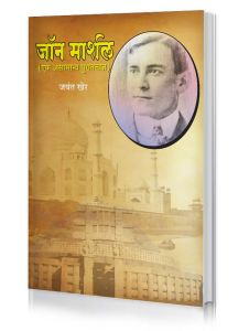 John Marshall - A Remarkable Archaeologist Marathi Book