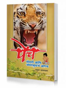 Pench Marathi Book on Pench National Park by Atul Dhamankar