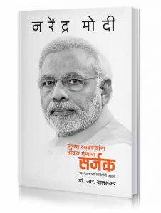 Narendra Modi: Creative Disruptor, The Maker of New India Marathi Book