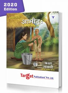 Std 9 Perfect Notes Sanskrit Aamod (Entire 100 Marks) Book | All Mediums | Maharashtra State Board | Includes Easy Explanation, Textual Questions, Grammar and Writing Skills | Based on Std 9th New Syllabus