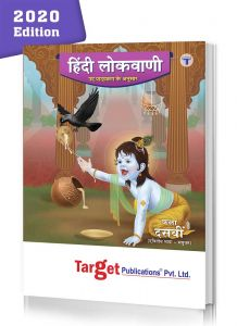 SSC Hindi Lokvani Book | Perfect Series | All Mediums Maharashtra Board