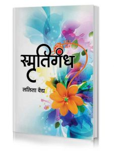 Smrutigandh (An autobiography by Lalita Vaidya in Marathi) (Book)Back Reset Delete Duplicate Save Save and Continue Edit