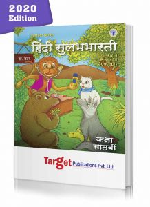 Std 7 Perfect Notes Hindi Sulabhbharati Book