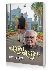 Charaiveti! Charaiveti! (An autobiography of Mr. Ram Naik in Marathi)