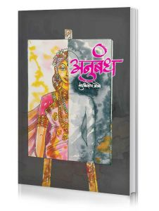 Anubandh Marathi Book about Cancer Awareness and its Prevention
