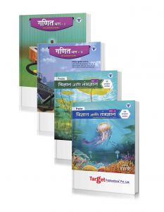 Std 10 Notes Maths and Science Books | Marathi Medium | SSC Maharashtra State Board | Includes Additional Problems, MCQs, Numericals and Solved Board Questions for Practice | Based on Std 10th New Syllabus | Set of 4 Books