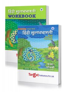 Std 5th Hindi Sulabhbharati Notes and Workbook English Medium Maharashtra State Board